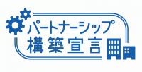 パートナーシップ構築宣言ロゴ.png