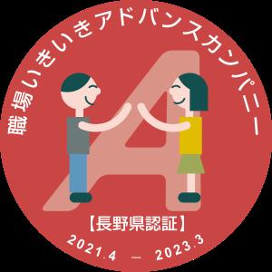 「職場いきいきアドバンスカンパニー」.png
